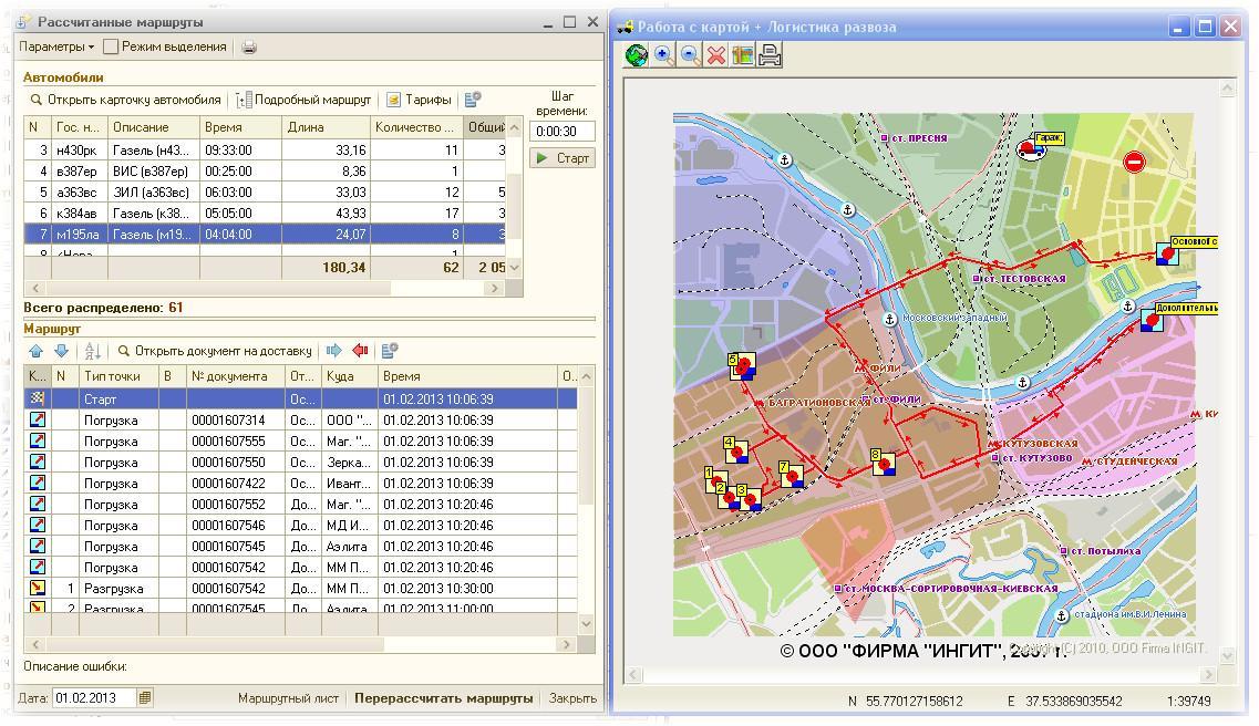 программа для составления маршрута по адресам красноярск